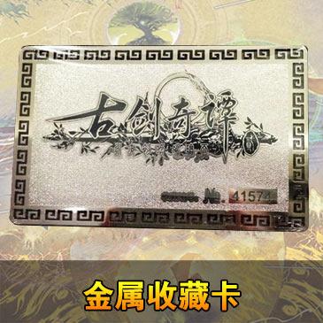 古剑奇谭2 游戏周边 金属收藏卡