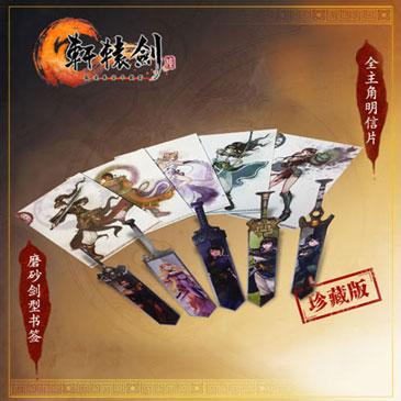 轩辕剑6 游戏周边 磨砂剑型书签