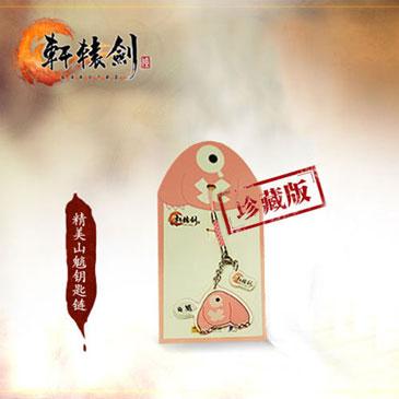 轩辕剑6 游戏周边 山魈钥匙链
