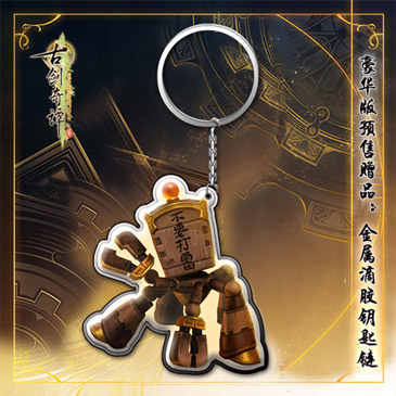 古剑奇谭2 游戏周边 不打雷滴胶钥匙链