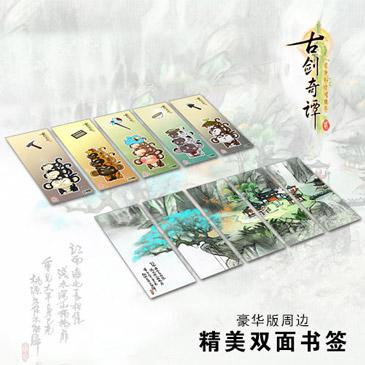 古剑奇谭2 游戏周边 精美双面书签