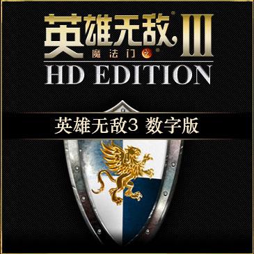 英雄无敌3高清版 PC版 数字版