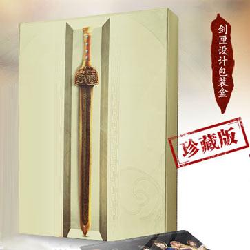 轩辕剑6 游戏周边 剑匣设计包装盒