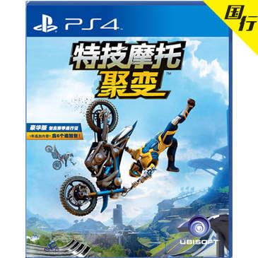 特技摩托:聚变 PS4版 国行简体中文