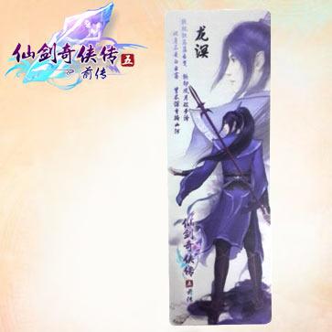 仙剑奇侠传5:前传 游戏周边 龙溟精致水晶书签