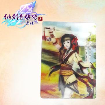 仙剑奇侠传5:前传 游戏周边 瑕3D卡