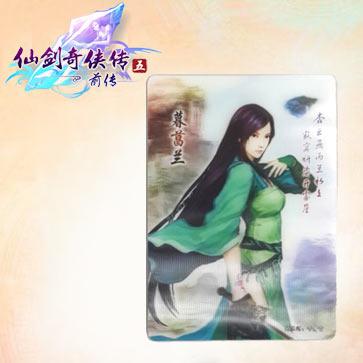 仙剑奇侠传5:前传 游戏周边 暮菖兰3D卡