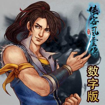 侠客风云传 数字版