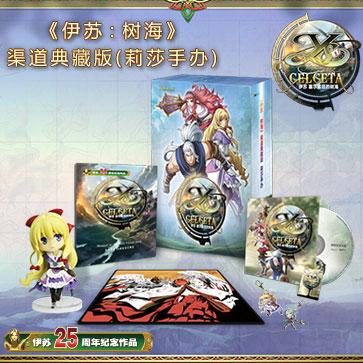 伊苏:塞尔塞塔的树海 PC版 典藏版