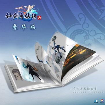 仙剑奇侠传6 游戏周边 美术精选集