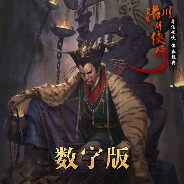 洛川群侠传 PC版 数字版
