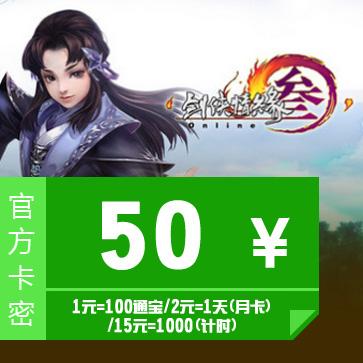 剑网3/剑侠情缘3 金山点卡 官方直充 50元