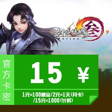 剑网3/剑侠情缘3 金山点卡 官方直充 15元