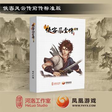 侠客风云传前传 PC版 标准版