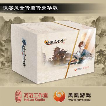 侠客风云传前传 PC版 豪华版