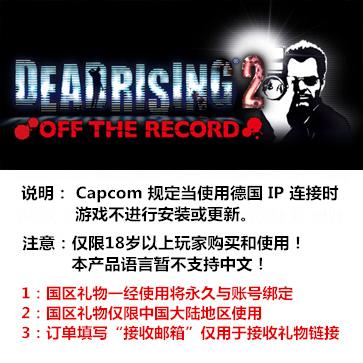 丧尸围城2:绝密档案 PC版 STEAM国区代购(标准版)