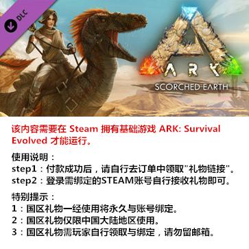 方舟:生存进化 PC版 中文 国区礼物(DLC)