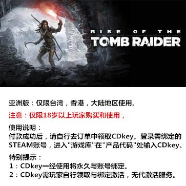 古墓丽影:崛起 PC版 中文 亚洲版key