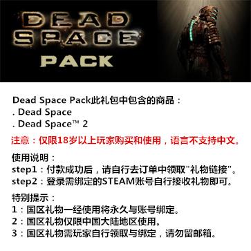 死亡空间2 PC版 国区礼物(礼包)