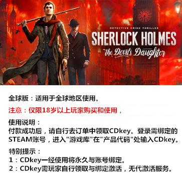 福尔摩斯:恶魔之女 PC版 中文 全球版key