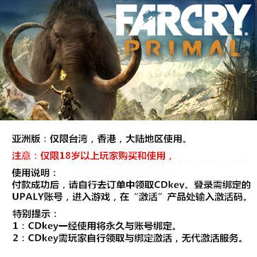 孤岛惊魂:原始杀戮 PC版 中文 亚洲版key
