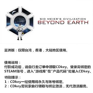 文明:太空 PC版 亚洲版key