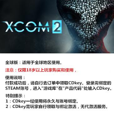 幽浮2 PC版 中文 全球版key