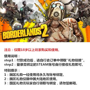 无主之地2 PC版 中文 国区礼物(标准版)