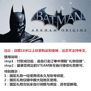 蝙蝠侠:阿甘起源 PC版 国区礼物(标准版)
