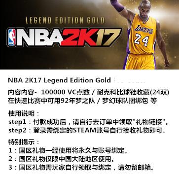 NBA 2K17 PC版 中文 国区礼物(黄金版)