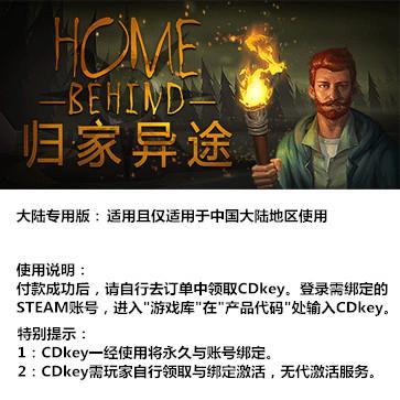 归家异途 HomeBehind PC版 大陆版key