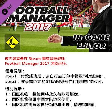 足球经理2017 FM2017 PC版 国区礼物(DLC)