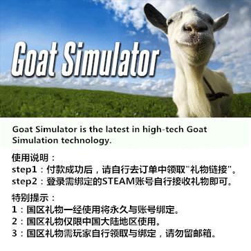 模拟山羊 PC版 国区礼物(标准版)