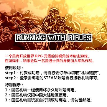 小兵带步枪 PC版  国区礼物(标准版)