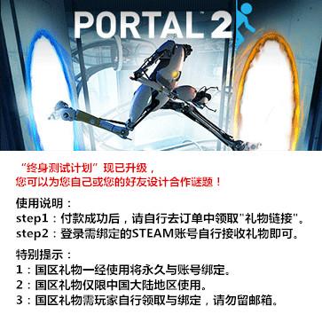 传送门2 PC版 中文 国区礼物(标准版)
