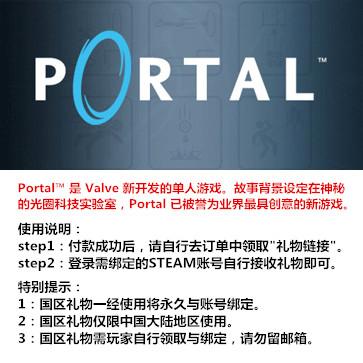传送门 PC版 中文 国区礼物(标准版)