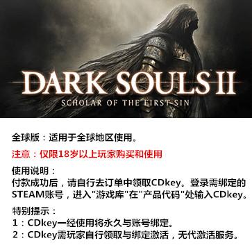 黑暗之魂2:原罪学者 PC版 中文 全球版key