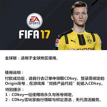 FIFA 17 PC版 中文 全球版key