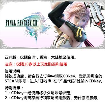 最终幻想13:雷霆归来 PC版 中文 亚洲版key