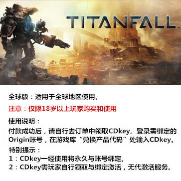 泰坦陨落 PC版 中文 全球版key