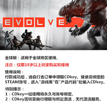 进化 PC版 全球版key