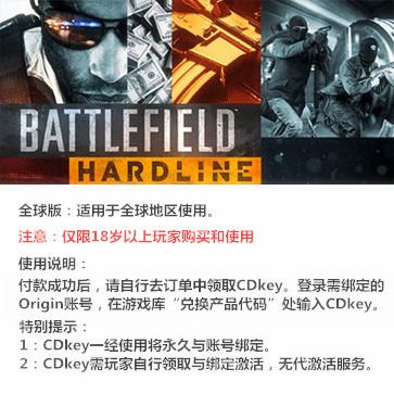 战地:硬仗 PC版 全球版key