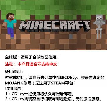我的世界 Minecraft PC版 全球版key
