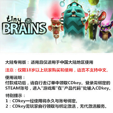 小小脑袋 Tiny Brains PC版 大陆版key