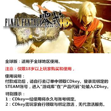最终幻想:零式HD PC版 中文 全球版key