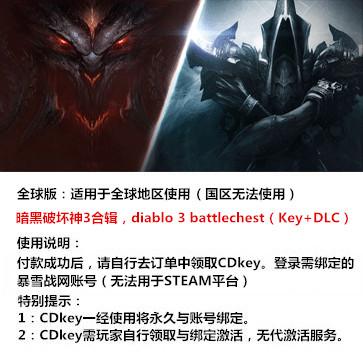 暗黑破坏神3 PC版 全球版 合辑