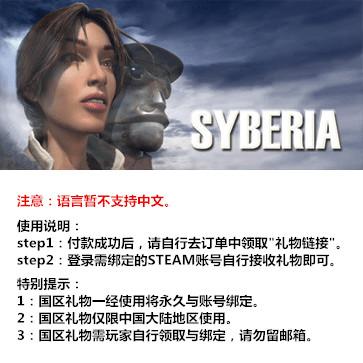 塞伯利亚之谜 PC版  全球版key