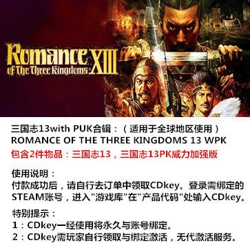 三国志13威力加强版 PC版 中文 三国志13with PUK合辑