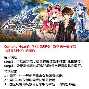 妖精剑士F:邪神降临 PC版 中文 国区礼物(标准版)