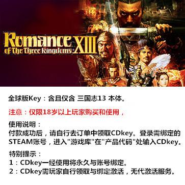 三国志13 PC版 中文 全球版key